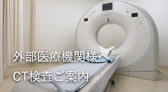 外部医療機関様へ CT検査ご案内